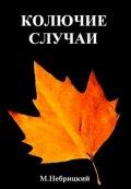 """Book cover """"Колючие случаи"""""""
