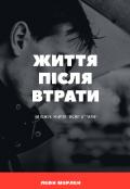 """Обкладинка книги """"Життя після втрати"""""""