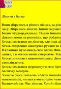 """Обкладинка книги """"Ліпити з багна"""""""
