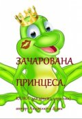 "Обкладинка книги ""Зачарована принцеса"""