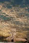 """Обкладинка книги """"У Луцьку - жити!"""""""
