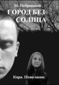 "Book cover ""Город без солнца: Кара. Нежелание"""