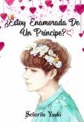 """Portada del libro """"¿ Estoy enamorada de un príncipe?©"""""""