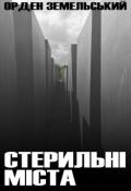 """Обкладинка книги """"Стерильні міста"""""""