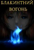 "Обкладинка книги ""Блакитний вогонь"""