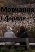 """Обкладинка книги """"Мовчання"""""""
