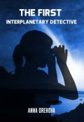 """Book cover """"The first interplanetary detective"""""""