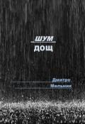 "Обкладинка книги ""Шум дощу"""
