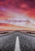 "Обкладинка книги ""Пурпурове небо"""