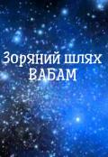 "Обкладинка книги ""Зоряний шлях. Вабам"""