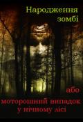 """Обкладинка книги """"Народження зомбі, або моторошний випадок у нічному лісі"""""""