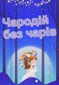 """Обкладинка книги """"Чародій без чарів """""""