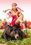 """Book cover """"Колобок, Машка и медведь"""""""