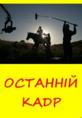 """Обкладинка книги """"Останній кадр"""""""