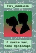 """Обкладинка книги """"Я кохаю Вас, пане професоре"""""""