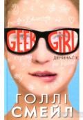 """Обкладинка книги """"Дівчина-ґік"""""""