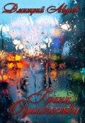 """Book cover """"Грани одиночества"""""""