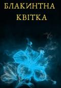 "Обкладинка книги ""Блакитна квітка"""