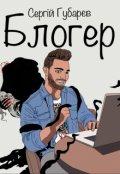 """Обкладинка книги """"Блогер"""""""