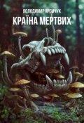 "Обкладинка книги ""Країна мертвих"""