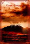 """Book cover """"Три гранатовых зёрнышка"""""""