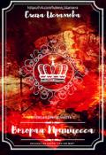 "Book cover ""Вторая принцесса"""