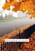 "Book cover ""Однажды осенью"""