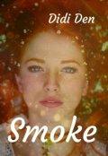 "Book cover ""Smoke"""