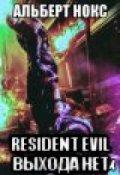 """Book cover """"Resident evil  выхода нет"""""""