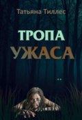 "Book cover ""Тропа ужаса"""