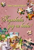 "Обкладинка книги ""Кульбаба: дід чи баба?"""