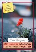 """Обкладинка книги """"Позитивні наслідки негативних вчинків"""""""