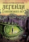 """Обкладинка книги """"Легенди Голосіївського лісу"""""""