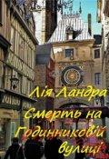 """Обкладинка книги """"Смерть на Годинниковій вулиці"""""""