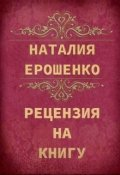 "Book cover ""Рецензия на Машина останавливается, Эдвард Морган Форстер"""