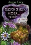 """Обкладинка книги """"Подорож орхідей, жеода та інші"""""""