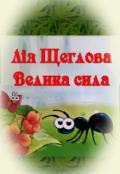 """Обкладинка книги """"Короткі оповідки для дітей та підлітків"""""""
