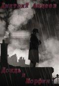 "Book cover ""Дождь и морфин"""