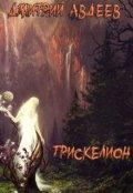 """Book cover """"Трискелион"""""""