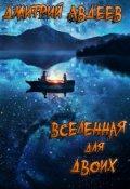 """Book cover """"Вселенная для двоих"""""""