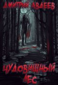 "Book cover ""Чудовищный лес"""