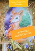 "Обкладинка книги ""Лисичка-комерсантка"""
