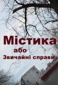 """Обкладинка книги """"Містика або звичайні справи"""""""