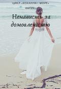 """Обкладинка книги """"Ненависть за домовленістю"""""""