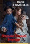 "Обкладинка книги ""Ляльки Синьої Бороди"""
