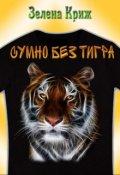 """Обкладинка книги """"Сумно без тигра..."""""""