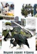 "Book cover ""мл.сержант Фредди Крюгер"""