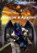 """Обкладинка книги """"Дракон в Архонії"""""""