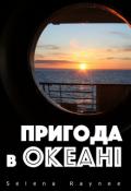 """Обкладинка книги """"Пригода в океані"""""""