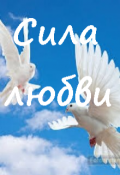 "Book cover ""Сила любви!"""